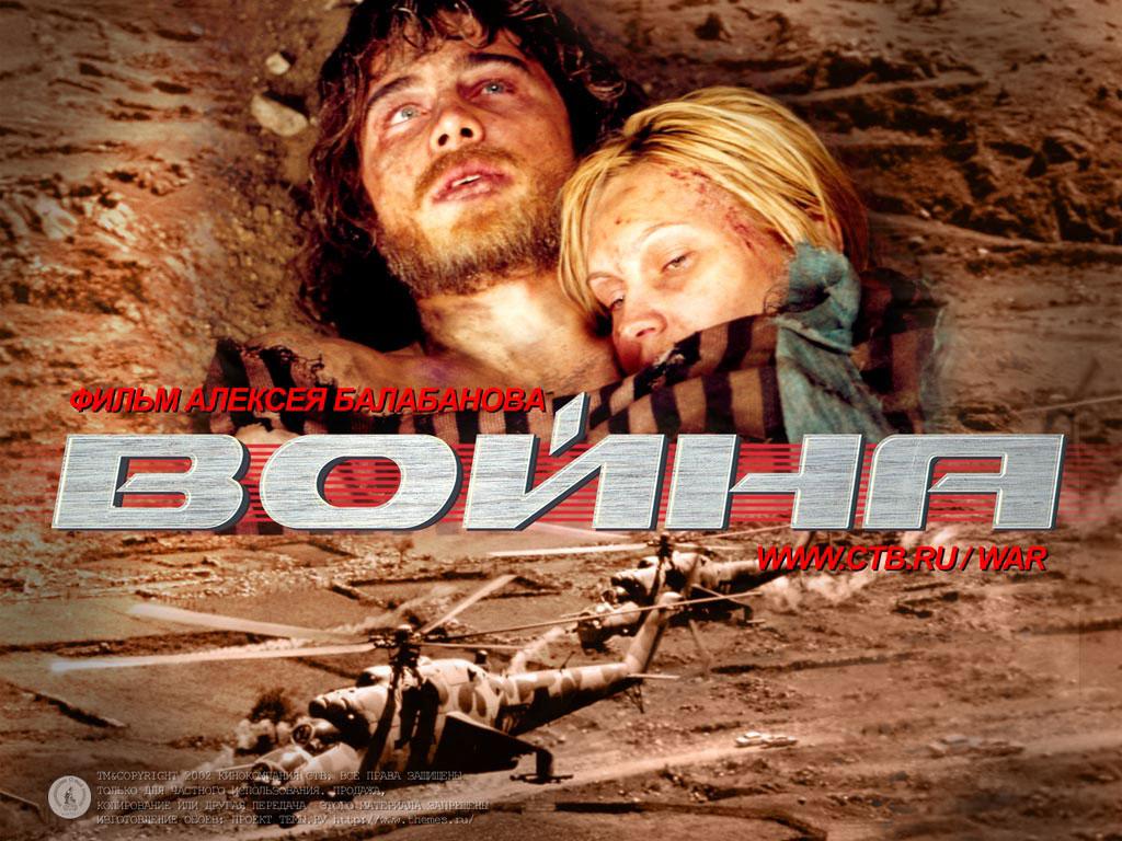 кинофильмы о войне