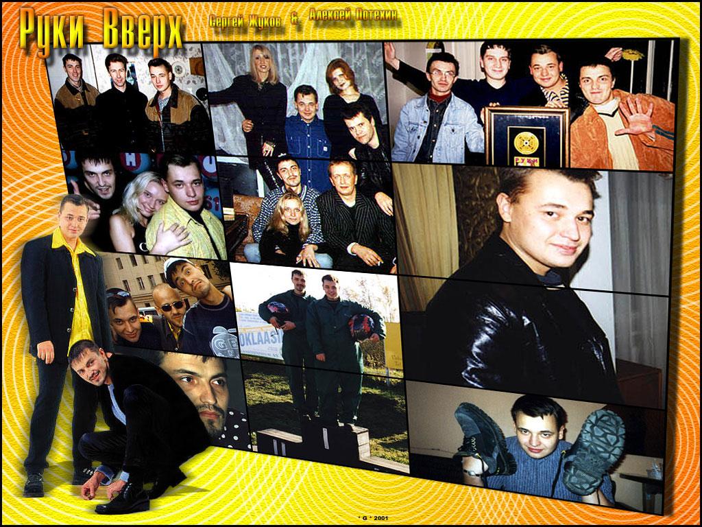 Руки вверх best hits 19972008 мр3 - торрент