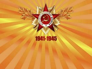 ���� 1941-1945